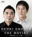 電気グルーヴ/DENKI GROOVE THE MOVIE? 〜石野卓球とピエール瀧〜(通常盤) [Blu-ray]