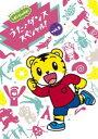 しまじろうのわお!うた♪ダンススペシャルVol.5 [DVD]