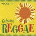 (オムニバス) めざましTV presents Relaxing Reggae [CD]