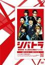 【25%OFF】[DVD] シバトラ 童顔刑事!史上最大の危機スペシャル