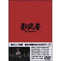【25%OFF】[DVD] 影武者