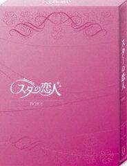 【25%OFF】[DVD] スターの恋人 DVD-BOX II
