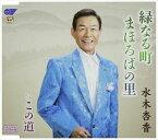 水木杏香 / 緑なる町 まほろばの里/この道 [CD]