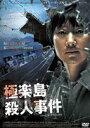 【25%OFF】[DVD] 極楽島殺人事件