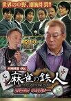 四神降臨外伝 麻雀の鉄人 挑戦者中野浩一 下巻 [DVD]