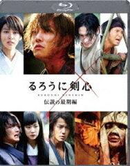 [Blu-ray] るろうに剣心 伝説の最期編 通常版