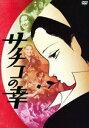 サチコの幸 [DVD]