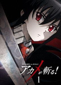 [DVD] アカメが斬る! vol.1 DVD