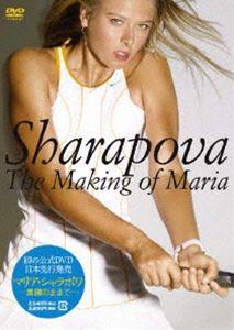【25%OFF】[DVD] マリア・シャラポワ 素顔のままで-コートに降り立った女神の素顔-