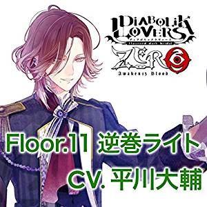 アニメソング, その他  DIABOLIK LOVERS ZERO Floor.11 CV. CD