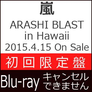 [Blu-ray] 嵐/ARASHI BLAST in Hawaii 【初回限定盤】