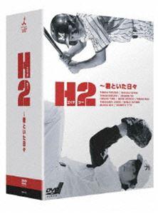 [DVD] H2〜君といた日々 DVD-BOX
