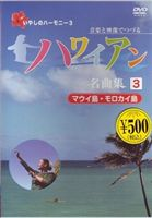 [DVD] ハワイアン名曲集3 マウイ島・モロカイ島