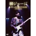 柳ジョージ/LIVE at 東京厚生年金会館 1995.6.26-完全版-【DVD】 [DVD]