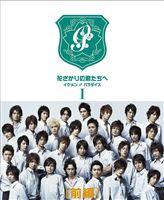 【25%OFF】[DVD] 花ざかりの君たちへ イケメン♂パラダイス DVD-BOX(前編)
