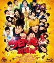 今日から俺は!!劇場版Blu-ray通常版 [Blu-ray]