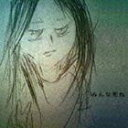 [CD] 神聖かまってちゃん/みんな死ね