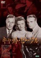 [DVD] キャット・ピープル