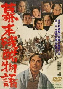 【28%OFF】【東映まつり】[DVD] 幕末残酷物語