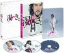 [DVD] 渇き。 DVDプレミアム・エディション〈2枚組+サントラCD付〉【数量限定】