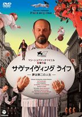 [DVD] サヴァイヴィング ライフ -夢は第二の人生-