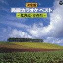 [CD] 決定盤 民謡カラオケ ベスト 〜北海道・青森県〜