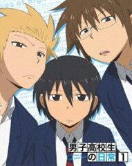 [Blu-ray] 男子高校生の日常 スペシャルCD付き初回限定版 VOL.1(初回限定版)