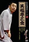 松竹特撰落語シリーズ 笑福亭三喬 [DVD]