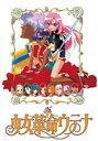【25%OFF】[DVD] 少女革命ウテナ DVD-BOX 上巻【初回限定生産】