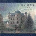 手嶌葵 / 青い図書室(通常盤) [CD]