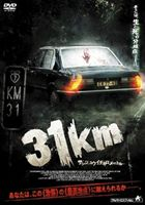[DVD] 31km