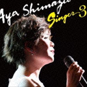 島津亜矢/SINGER3 CD