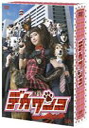 【27%OFF】[DVD] デカワンコ DVD-BOX