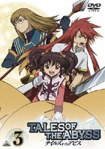 テイルズ オブ ジ アビス 3 [DVD]