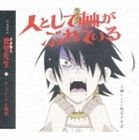 [CD] 大槻ケンヂと絶望少女達/U局系アニメ さよなら絶望先生 ファーストOPテーマ 人として軸がぶれている