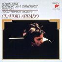 [CD] クラウディオ・アバド(指揮)/チャイコフスキー: 交響曲第6番 悲愴