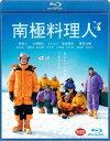 [Blu-ray] 南極料理人