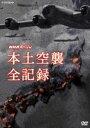 NHKスペシャル 本土空襲 全記録 [DVD]