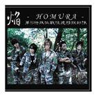 [CD] 第5特殊作戦陸連精鋭部隊【焔:homura】/#13
