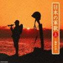 [CD] 日本の軍歌(上) 海ゆかば(低価格盤)