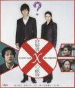 ★グッドスマイル[Blu-ray] 容疑者Xの献身 ブルーレイディスク
