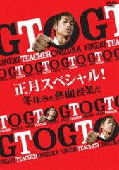 [DVD] GTO 正月スペシャル!冬休みも熱血授業だ