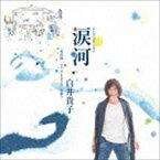 [CD] 白井貴子/涙河 NAMIDAGAWA 白井貴子「北山修/きたやまおさむ」を歌う