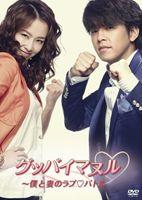 グッバイマヌル~僕と妻のラブ バトル ノーカット完全版 DVD BOX I