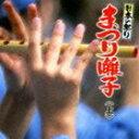 日本の祭り まつり囃子 上 [CD]