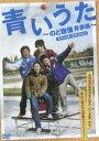 【25%OFF】[DVD] 青いうた ~のど自慢青春編~スペシャル・エディション