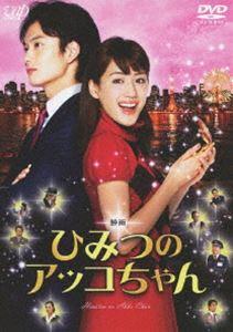 [DVD] 映画 ひみつのアッコちゃん