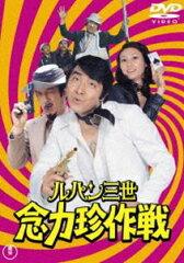 [DVD] ルパン三世 念力珍作戦【期間限定プライス版】