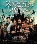 [Blu-ray] スガラムルディの魔女