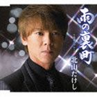 北山たけし / 雨の裏町 c/w落葉のブルース [CD]